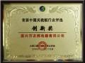 首届中国天花板行业评选创新奖