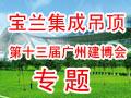 宝兰集成吊顶第十三届广州建博会|中国集成吊顶网专题报道