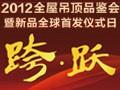 2012时代全屋吊顶品鉴会暨新品全球首发仪式