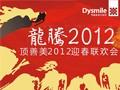 龙腾2012,顶善美2012迎春联欢会