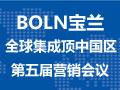 BOLN宝兰集成吊顶(中国区)第五届营销会议