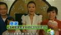 CCTV-2《交换空间》法狮龙集成吊顶新品特辑 (1293播放)