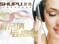 舒普音乐吊顶产品宣传片