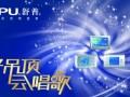 舒普音乐吊顶宣传片