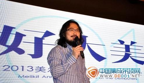 杭州瑞德设计创始人李琦作《2013美尔凯特产品设计趋势》