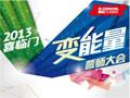 2013,喜临门集成吊顶变能量誓师大会