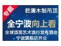 2013全球顶面艺术流行发布会暨君澜整体吊顶宁波店开业酒会