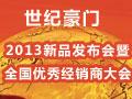 2013世纪豪门新品发布会暨全国优秀经销商大会