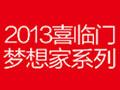 2013喜临门梦想家系列,9月幸福上市