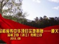 品格爱传中华项目实地捐赠-贵州遵义站