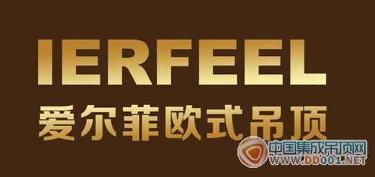 爱尔菲欧式吊顶最新品牌logo展示