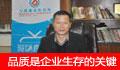 访舒普吊顶徐建华:品质是企业生存的关键 (709播放)
