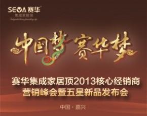 2014年第十五届中国(广州)建材展/建材广交会广州建材展