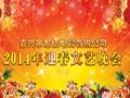 东信电器2014年新春联欢晚会