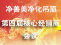 巅峰启程:顶善美2014第四届核心经销商会议