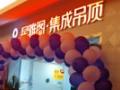 星雅图吊顶 苏州店隆重开业 品牌魅力全面展现 (561播放)