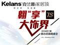 """翱""""享""""7S大饰界-2014克兰斯核心经销商峰会"""