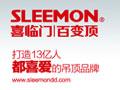 SLEEMON喜临门集成吊顶五周年回顾