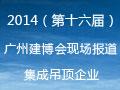 集成吊顶在广州|2014第十六届中国(广州)国际建筑装饰博览会