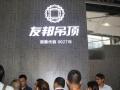 2014广州建博会,大时代之友邦吊顶展馆赏析