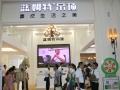 第十六届广州建博会蓝姆特展馆赏析