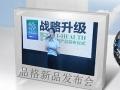 广州建博会专题:品格健康吊顶新品发布会