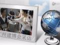 【2014广州展观众采访】:如有神回复,且行且珍惜 (430播放)