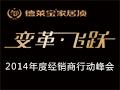变革·飞跃 暨德莱宝家居顶2014年度经销商行动峰会