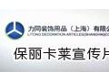 保丽卡莱集成吊顶企业宣传片