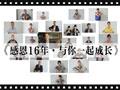 德莱宝16周年微电影《感恩•与你一起成长》