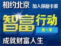 相约2015北京建博会,加入保丽卡莱