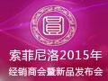 索菲尼洛2015年经销商年会暨新品发布会