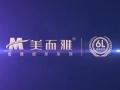 美而雅居家吊顶企业宣传片 (428播放)