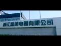 鼎美集成吊顶最新企业宣传片