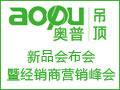 AOPU奥普吊顶2015年新品发布会暨经销商营销峰会