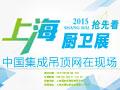 2015年集成吊顶上海厨卫展_第20届上海国际厨卫展