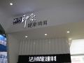 法狮龙时尚吊顶第20届上海厨卫展现场报道
