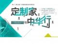2015年广州建博会_广州建博会集成吊顶展