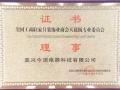 今顶复古吊顶部份获奖荣誉证书 (10)