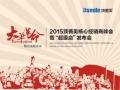 """""""大单革命""""顶善美2015核心经销商峰会"""