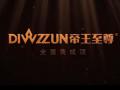 帝王至尊全屋集成顶企业宣传片 (331播放)
