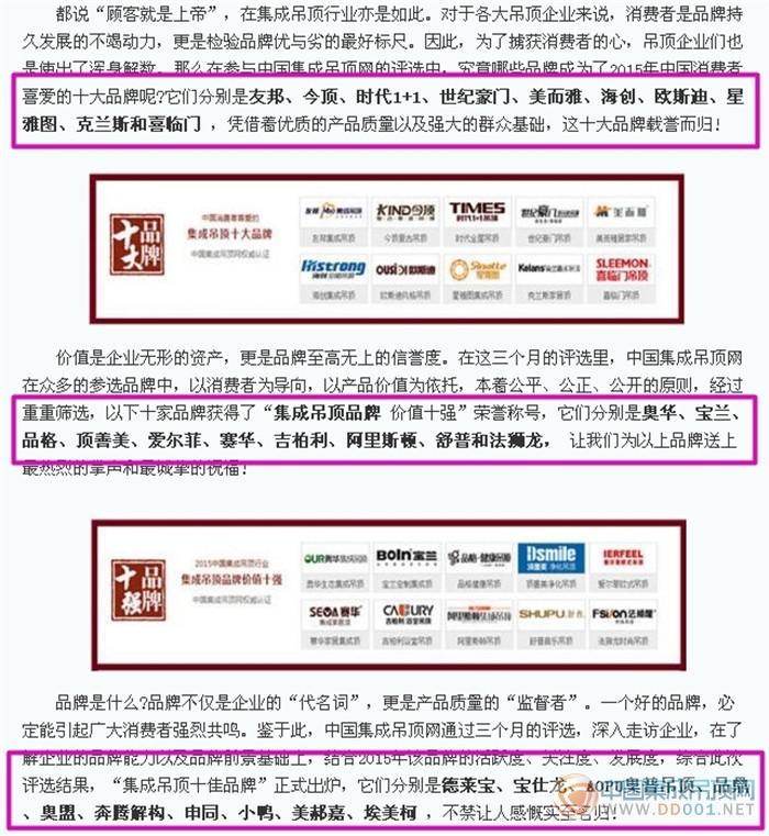 【北京晨报】2015年度集成吊顶行业十大品牌揭晓,北京晨报网激情报道!
