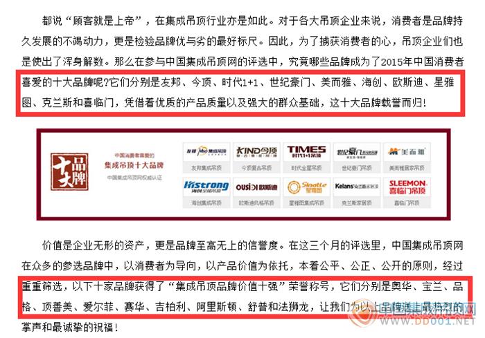 【太平洋家居网】太平洋家居网热情报道2015中国集成吊顶网十大品牌榜单!