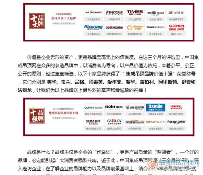 【光明网】2015集成吊顶十大榜单公布,光明网热情转载