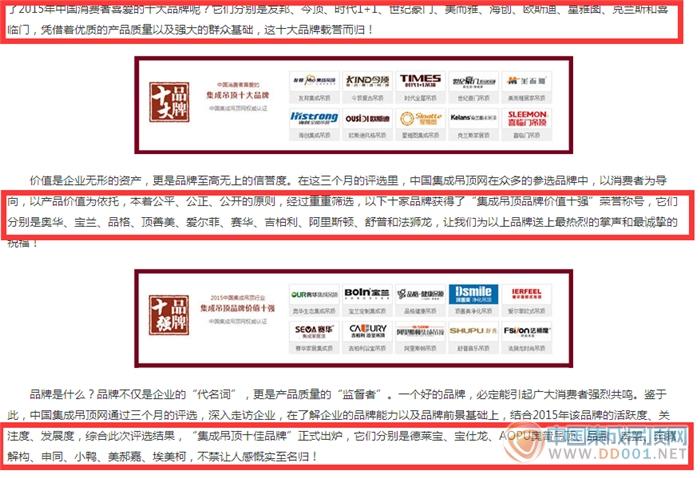 【搜房网】2015集成吊顶十大品牌新鲜出炉,媒体争相转发引关注