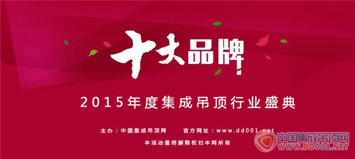 【中金在线】各大媒体竞相报道中国集成吊顶网十大榜单结果