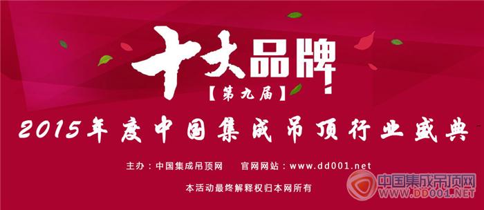 【中华网】2015集成吊顶十大品牌榜单新鲜出炉,中华网倾情报道!