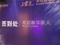"""赛华""""蝶变2016·共创百城百万"""" 营销峰会—经销商签到"""