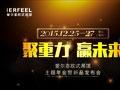 """""""聚重力.赢未来""""2015爱尔菲经销商年会暨新品发布会"""