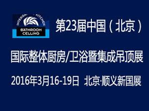 2016第二十三届中国(北京)国际集成吊顶 及天花材料博览会